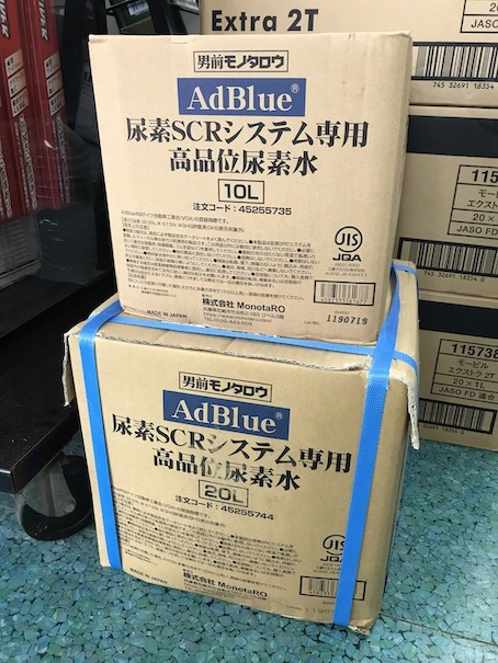 アドブルー/AdBlue_尿素水_ガソリンスタンド_宮古島
