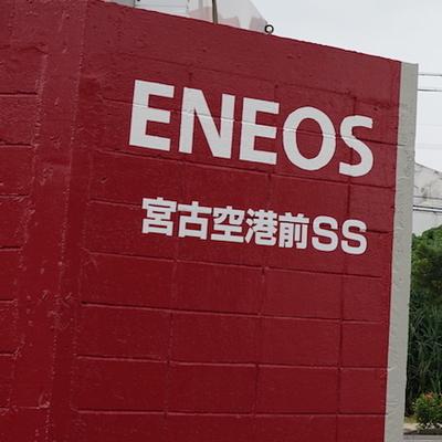 宮古空港前給油所_ENEOS_宮古島_ガソリンスタンド